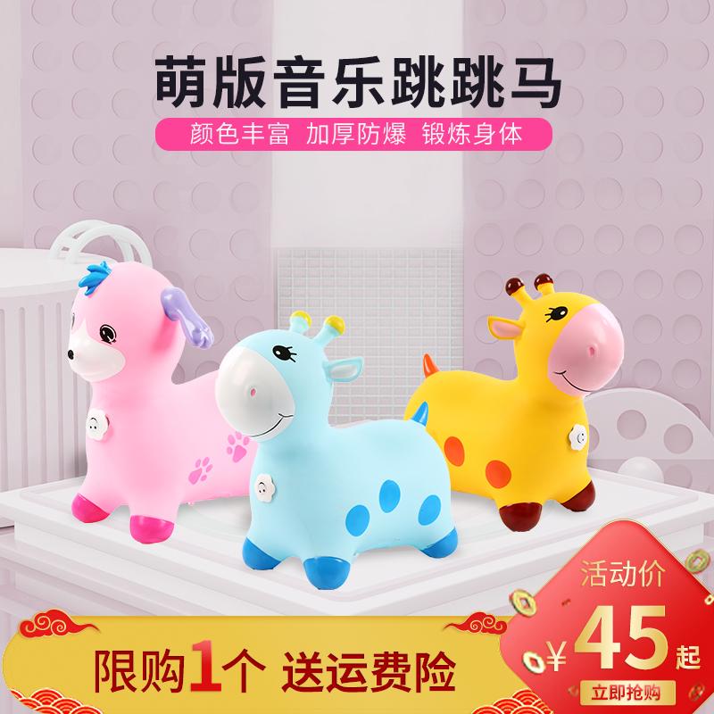 宝宝儿童充气玩具小鹿跳跳马咘咘同款加厚小马坐骑无毒塑胶骑马