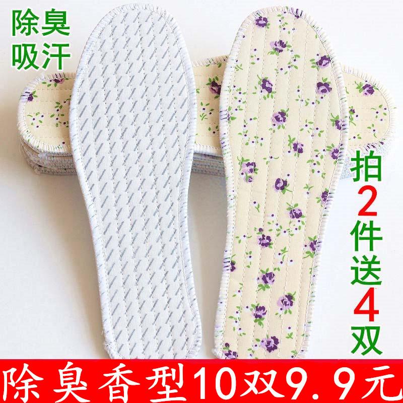 5-10双装除臭鞋垫女男士全棉除臭留香吸汗防臭皮鞋透气运动春秋季图片