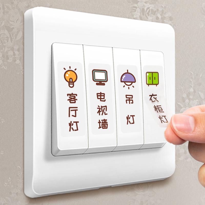 夜光灯开关贴纸标识贴插座面板提示贴家用开关装饰墙贴个性创意