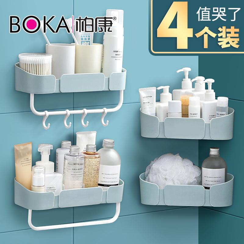 【栢康】浴室置物收纳架免打孔2个装