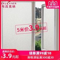 自粘磨砂玻璃贴膜办公室窗户卫生间浴室磨砂贴纸玻璃贴透光不透明
