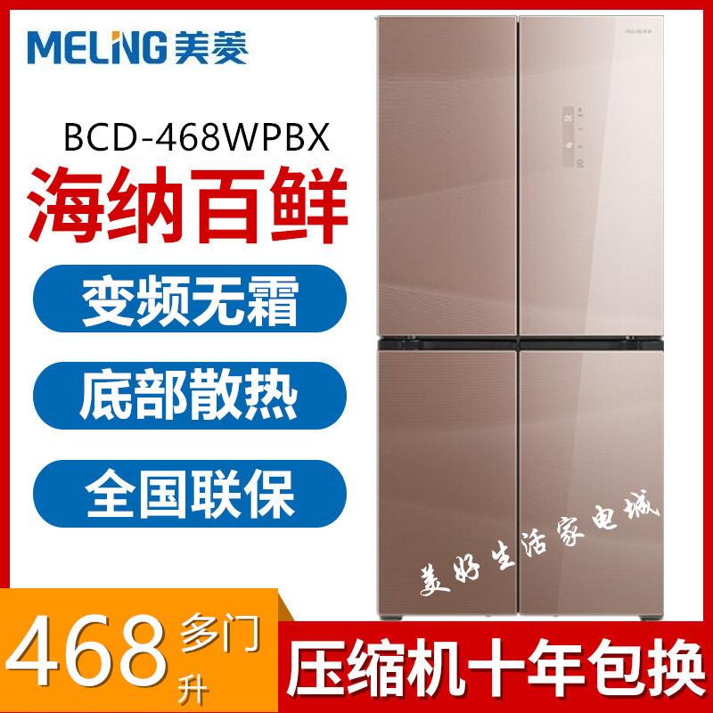 MeiLing/美菱 BCD-468WPBX 468升双变频风冷无霜 家用多开门冰箱