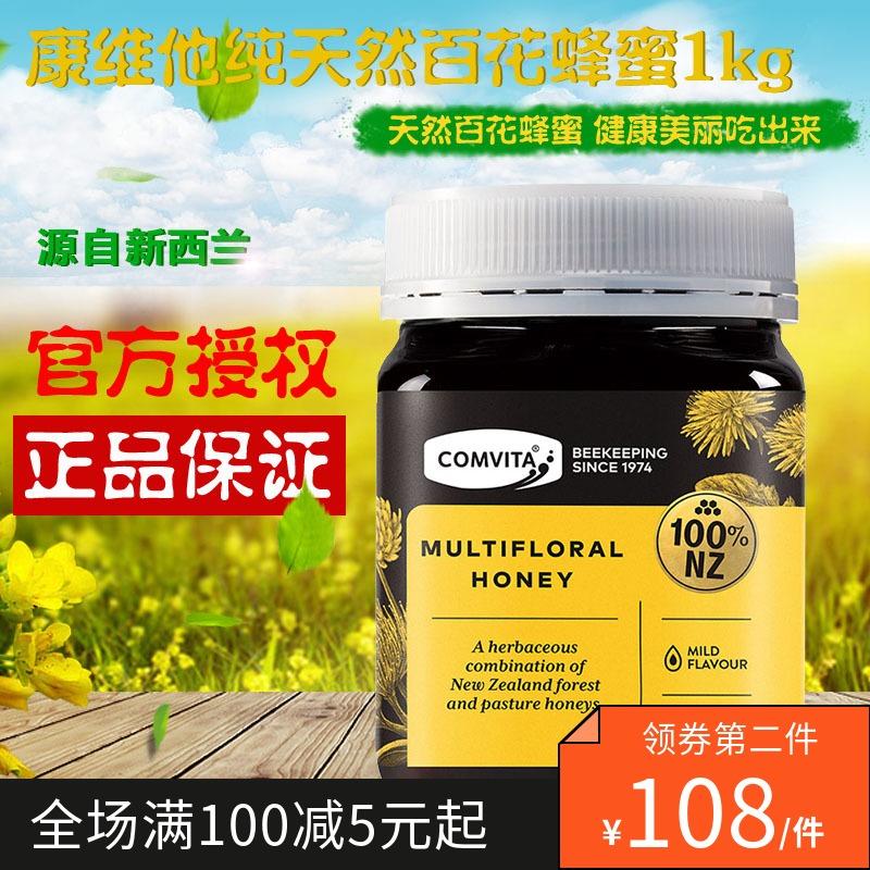 澳洲新西兰原装进口Comvita康维他天然滋补百花蜂蜜多花种1kg正品