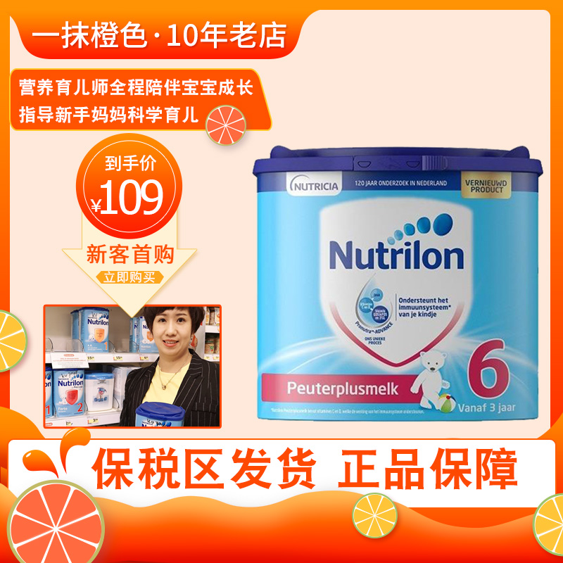 Nutrilon荷兰本土牛栏6段奶粉儿童成长奶粉3-6岁 牛栏六段6段奶粉