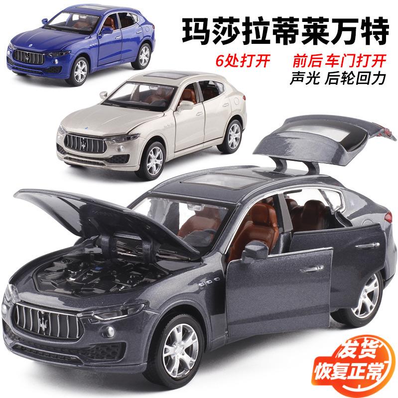 彩珀6开成真1:32玛莎拉蒂莱万特Maserati Levante小汽车模型玩具