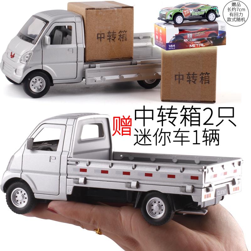 大�1:32合金模型柳州五菱�p型��卡�小汽�模型玩具送��