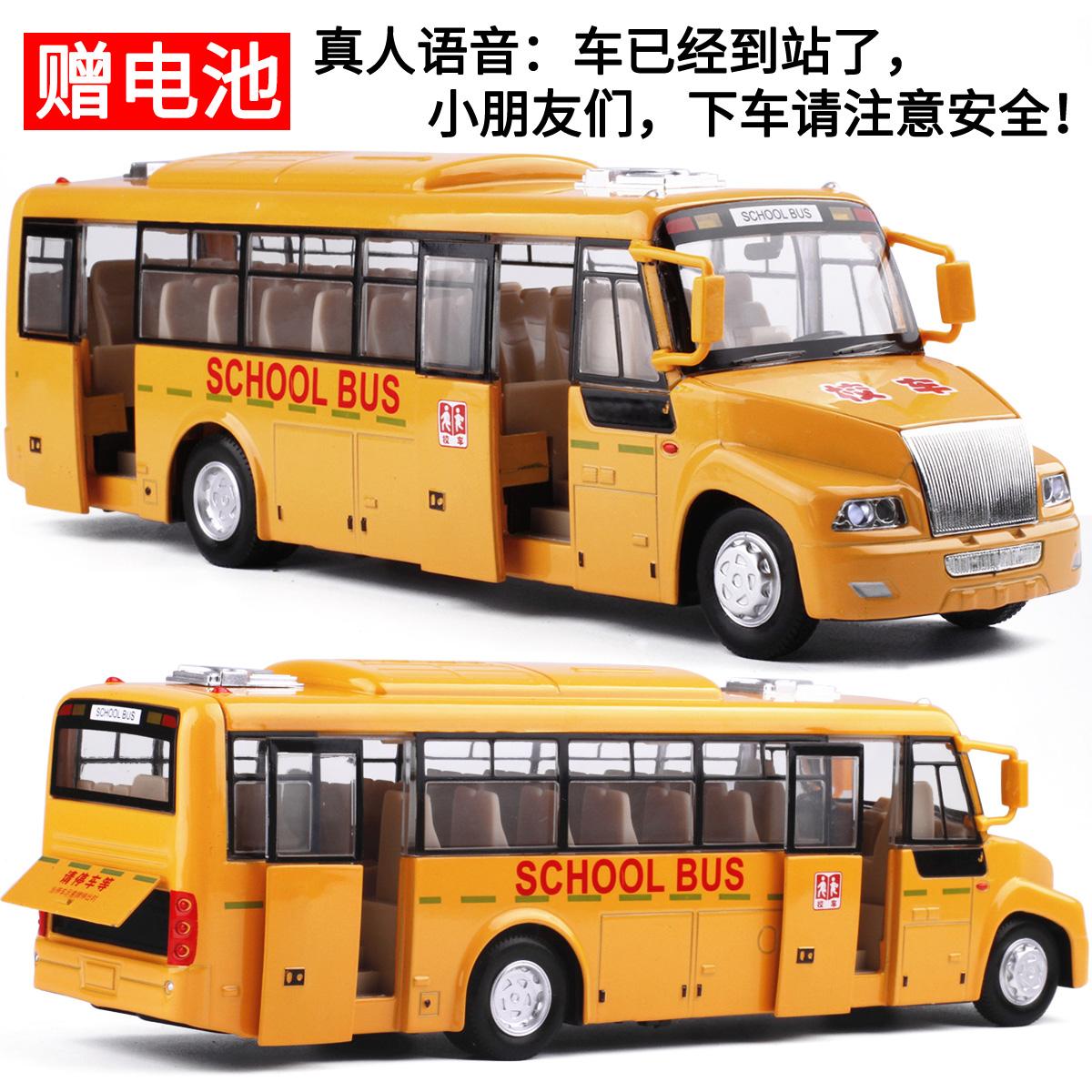 彩珀美��大校�巴士可�_�T合金光色回力汽�模型�和�校巴模型玩具
