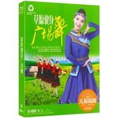 抖友热歌广场舞DVD碟片流行歌曲中老年健身操正版 高清视频dvd光盘