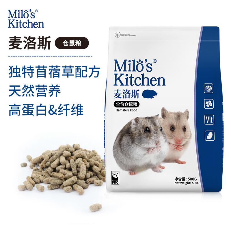 [福贝宠物用品专营店饲料,零食]麦洛斯 膨化仓鼠粮小宠食物 全阶段仓月销量54件仅售39元