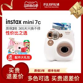 富士拍立得可爱便宜mini7c相机学生款自带美颜傻瓜一次成像可打印图片
