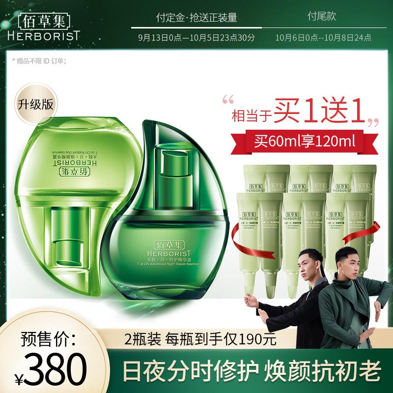 佰草集太极日夜精华液日月瓶淡化细纹烟酰胺补水保湿新品预售