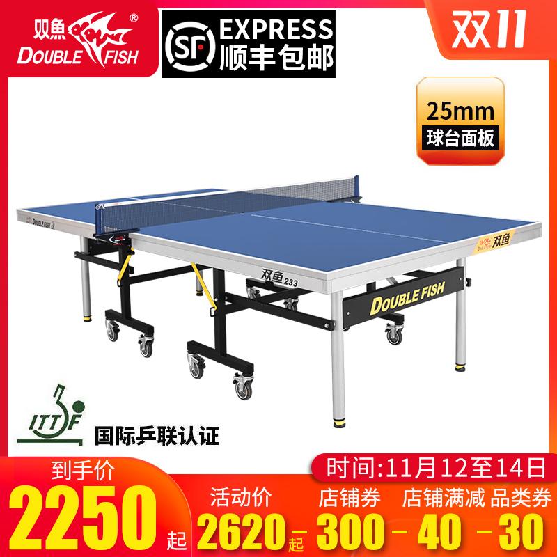 双鱼甲级联赛乒乓球台家用可折叠移动式25mm乒乓球桌室内标准比赛