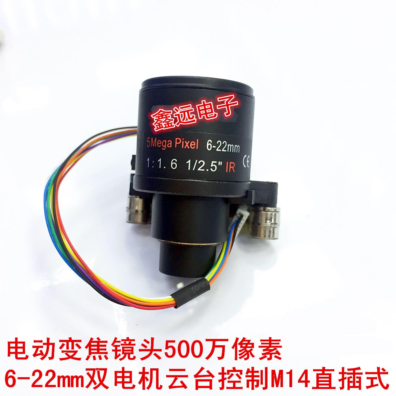 6-22mm electric zoom lens 5 megapixel dual motor PTZ control M14 in-line CCTV lens