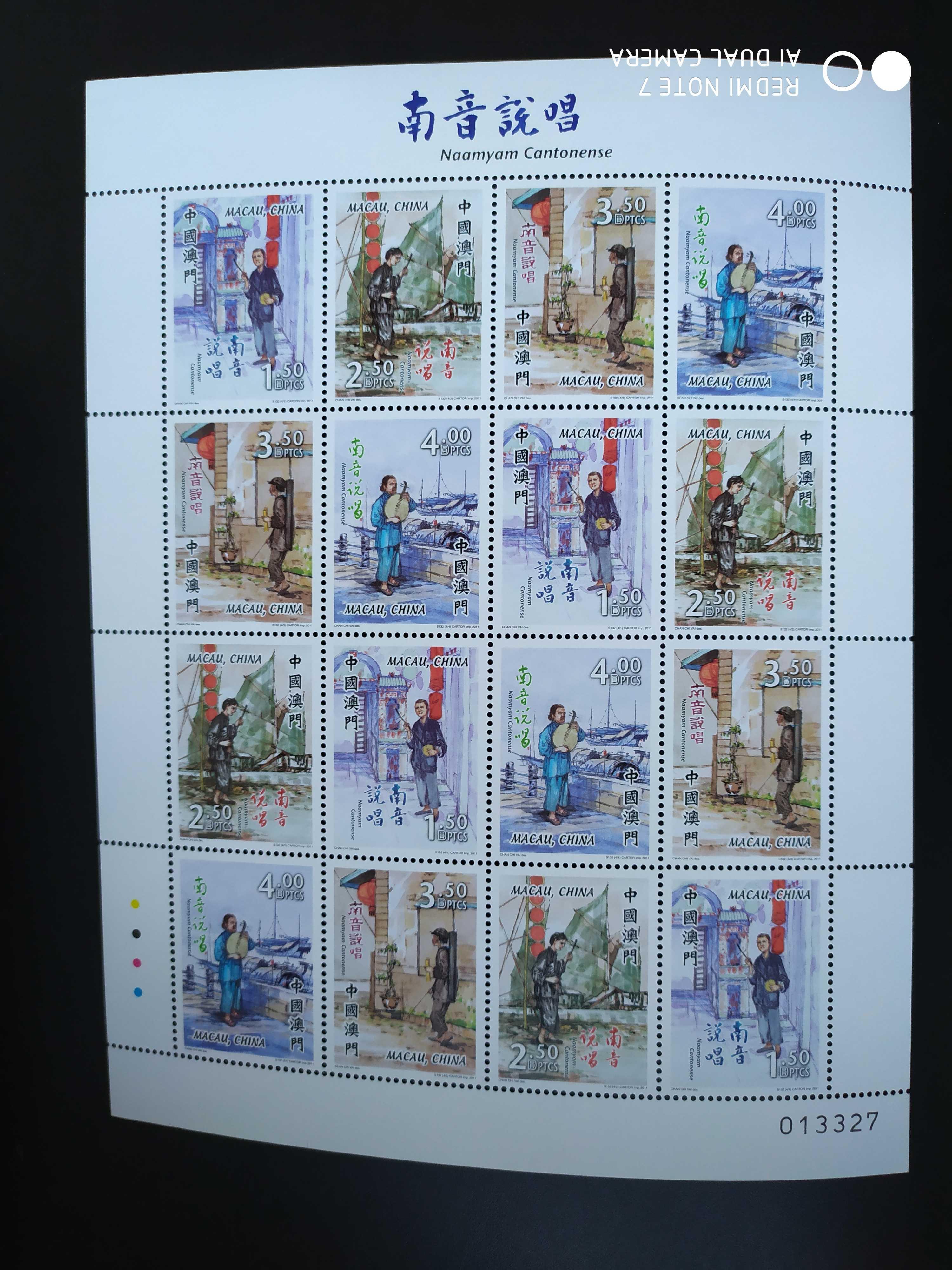 澳门2011年南音说唱邮票小版张1全新