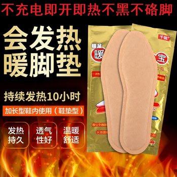 发热鞋垫男女暖脚垫自加热不硌脚防寒保暖不充电可行走12小时冬季