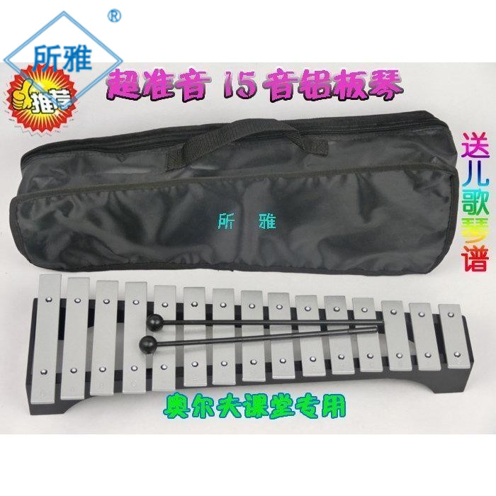 Фабричное прямое обучение для 15 звуков алюминий панель Подарки Цинь пакет Инструмент для обучения инструменту Hammer Orff стук на фортепиано