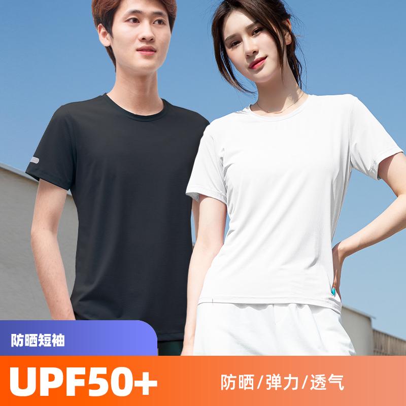 UPF50+防紫外线户外运动修身上衣 情侣款短袖防晒T恤LG20211