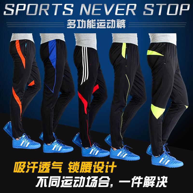 运动长裤男修身透气速干骑行跑步健身训练足球裤收小腿收口夏秋季