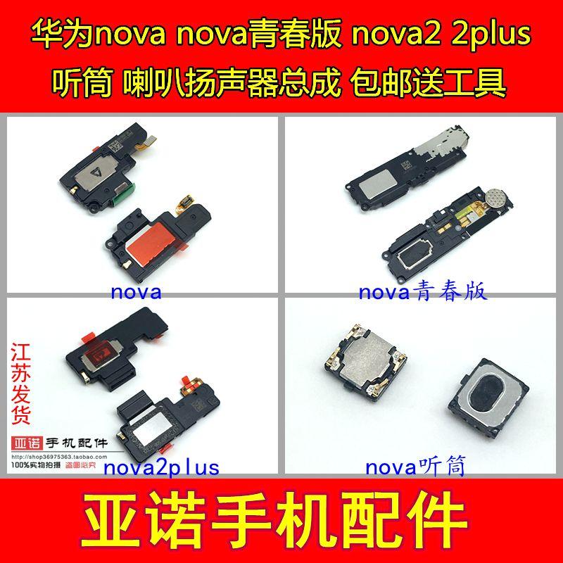 华为nova原装听筒 青春版 nova2 nova2plus 2s 3e 喇叭扬声器总成
