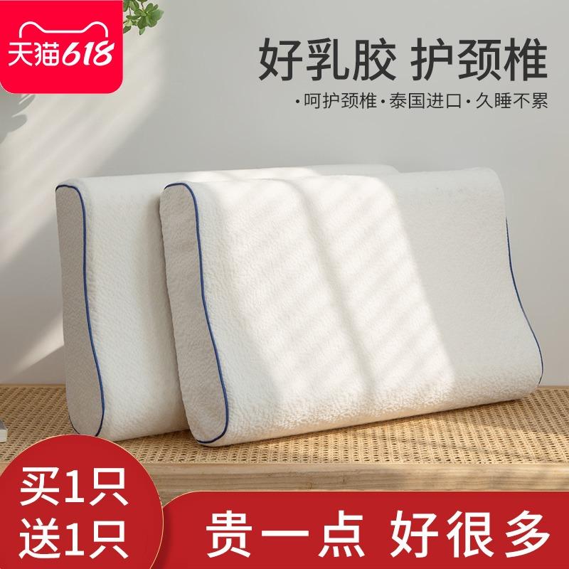 泰国乳胶枕头夏季一对天然橡胶枕芯记忆单人护颈椎枕助双人低睡眠