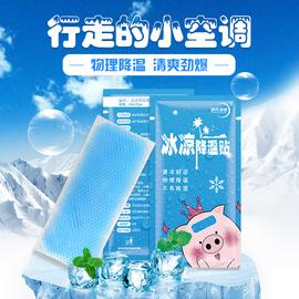 冰凉贴降温贴冰贴解暑降暑防暑神器消暑降热夏季手机夏天清凉
