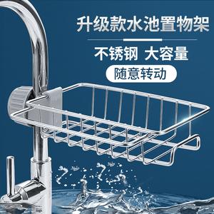 水龙头置物架沥水架子厨房神器收纳海绵抹布不锈钢洗碗池挂篮浴室