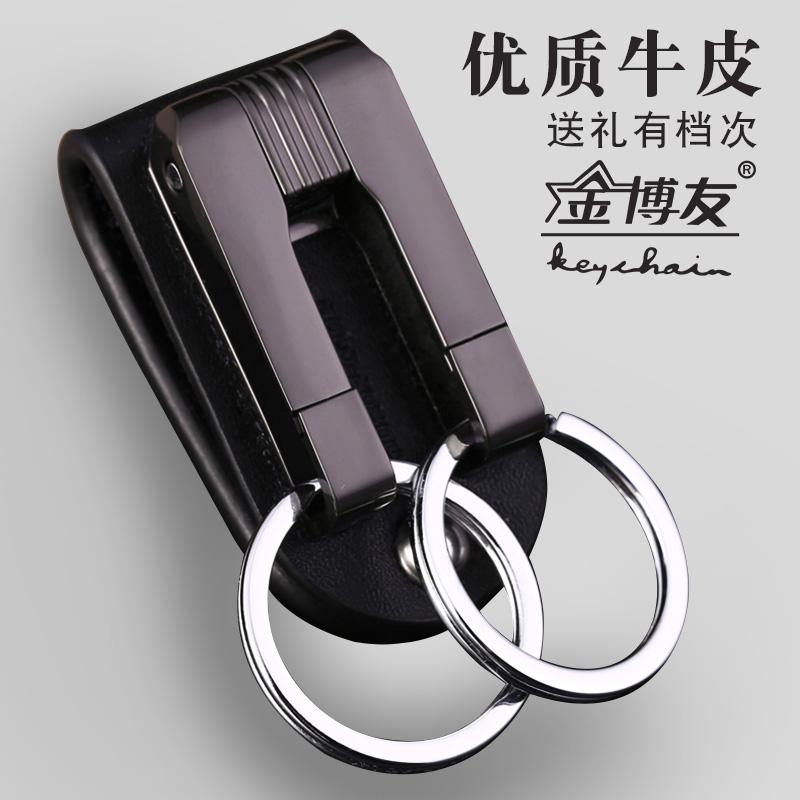 博友穿皮带钥匙扣男匙钥扣锁匙扣腰挂式挂件男士腰带圈环真皮双环