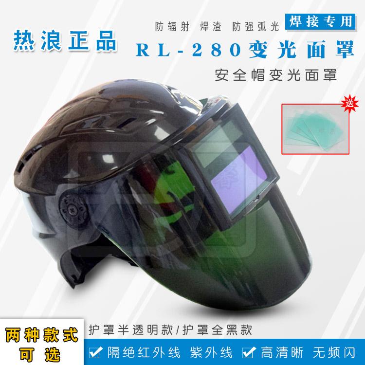 热浪RL-280自动变光面罩电焊面罩安全帽太阳能参数调焊工头盔翻盖