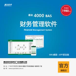 速达财务软件4000BAS企业记账代理做账软件永久加密狗单机 网络版