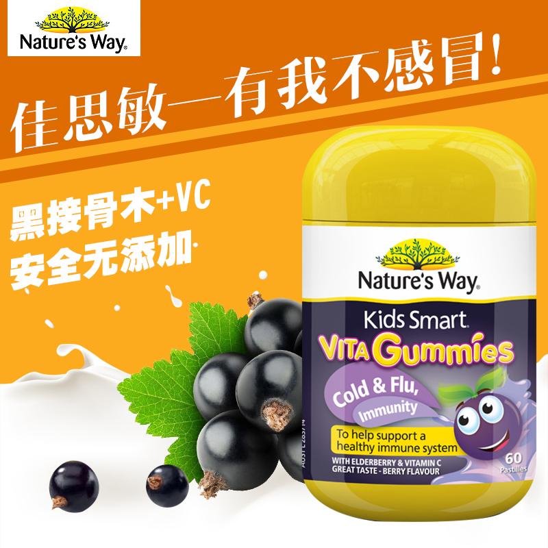 澳洲nature's way佳思敏儿童黑接骨木软糖专为提高免疫力60粒