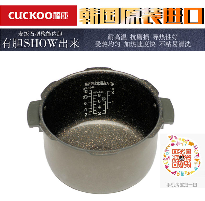South Korea cuckoo / fukuku electric rice cooker inner tank inner pot circuit board steaming plate rice shovel spoon measuring cup shell temperature control