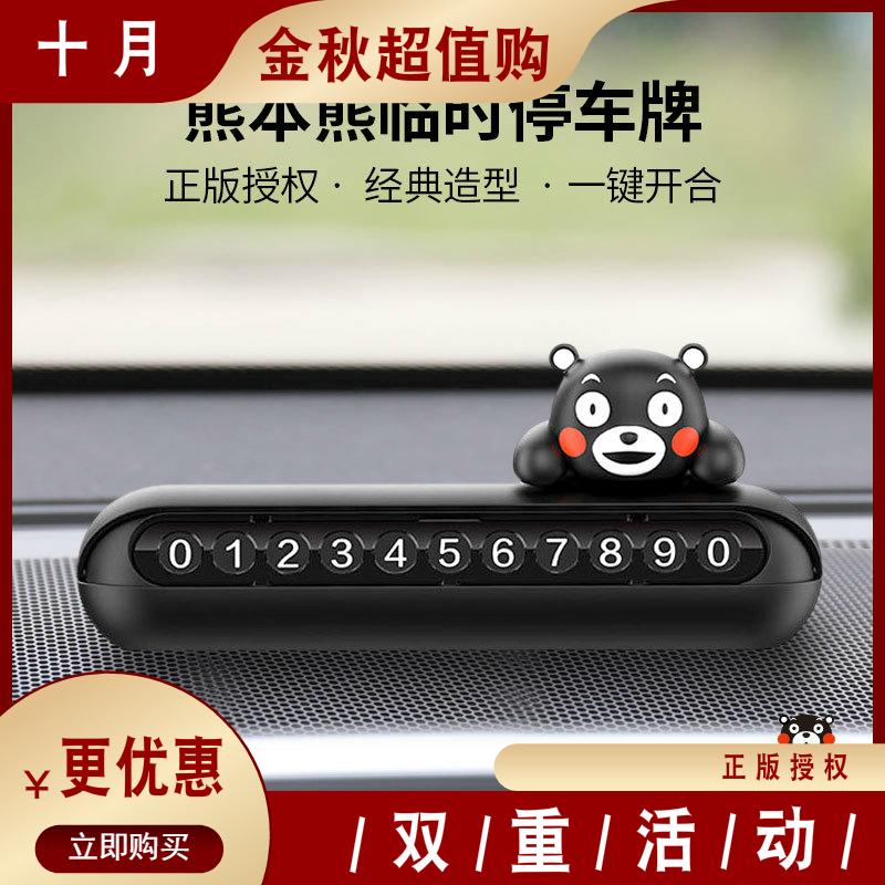 11月08日最新优惠正版熊本熊临时停车号码牌卡通可爱车载车内小熊摆件一键翻盖开合