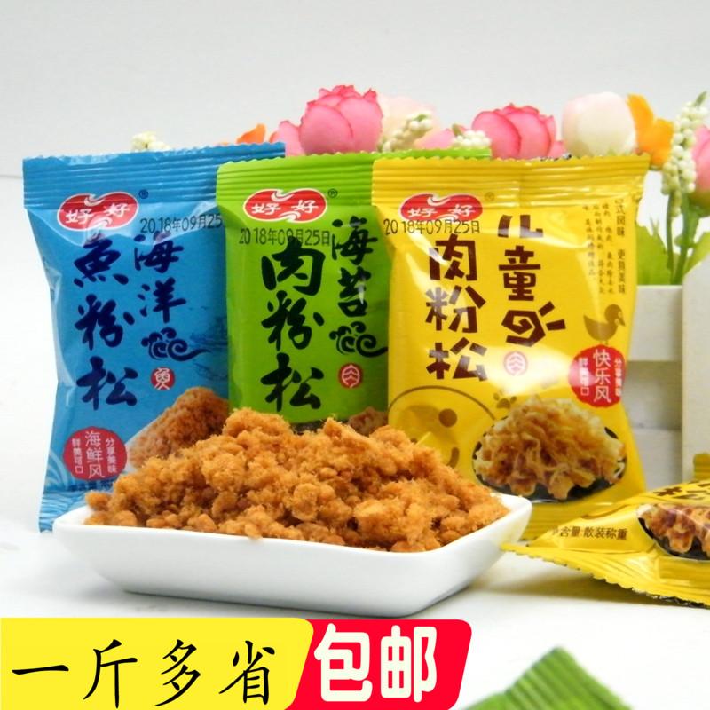 即食肉松台式风味小包装零食好好牌儿童肉松海苔肉松深海鱼松500g