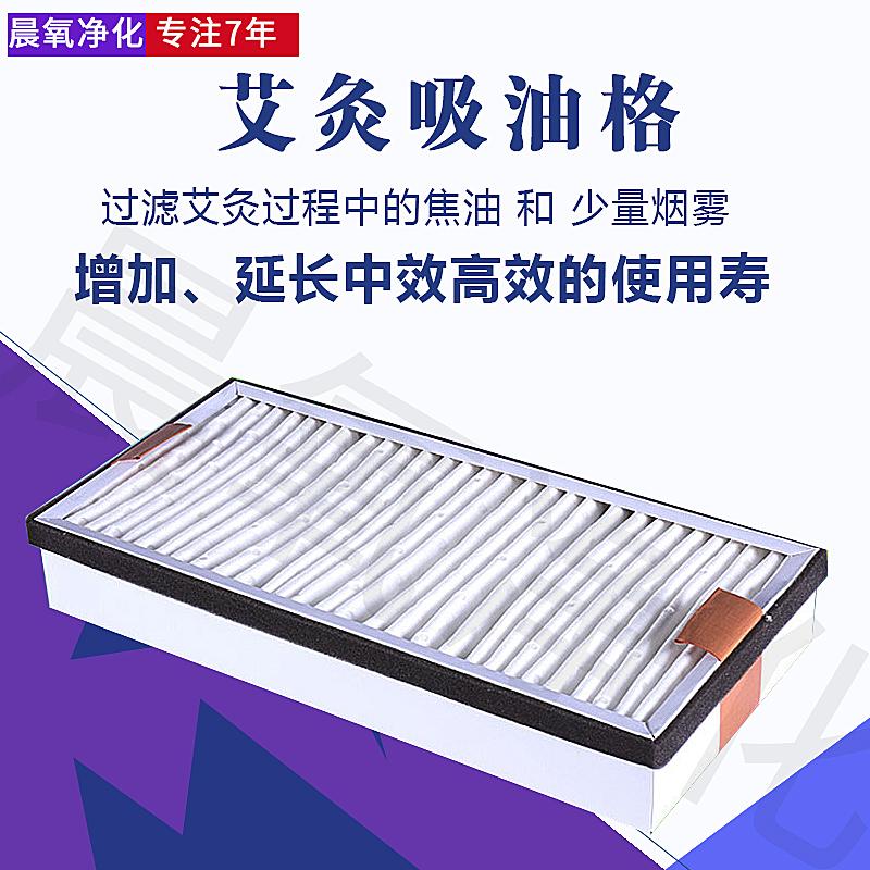 艾灸烟雾净化器吸油格烟雾过滤器中效过滤器酷柏耀晨高效过滤芯