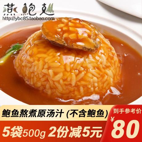 鲍鱼汁 100g*5袋鲍汁 即食鲍汁捞饭鲍鱼海参伴侣调味品调味料汤汁