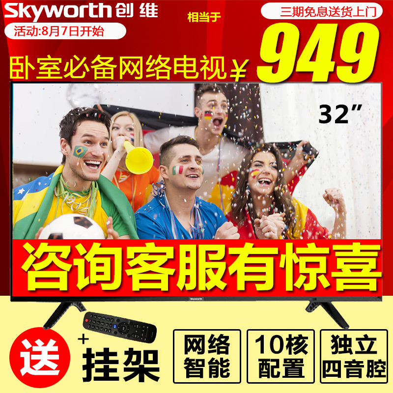 Skyworth/���S 32X6 32英寸高清智能�W�jWIFI平板液晶���C