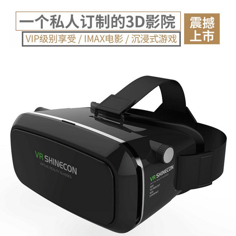 虚拟现实vr眼镜 shinecon千幻眼镜 升级版3D眼镜千幻2代vrbox正品