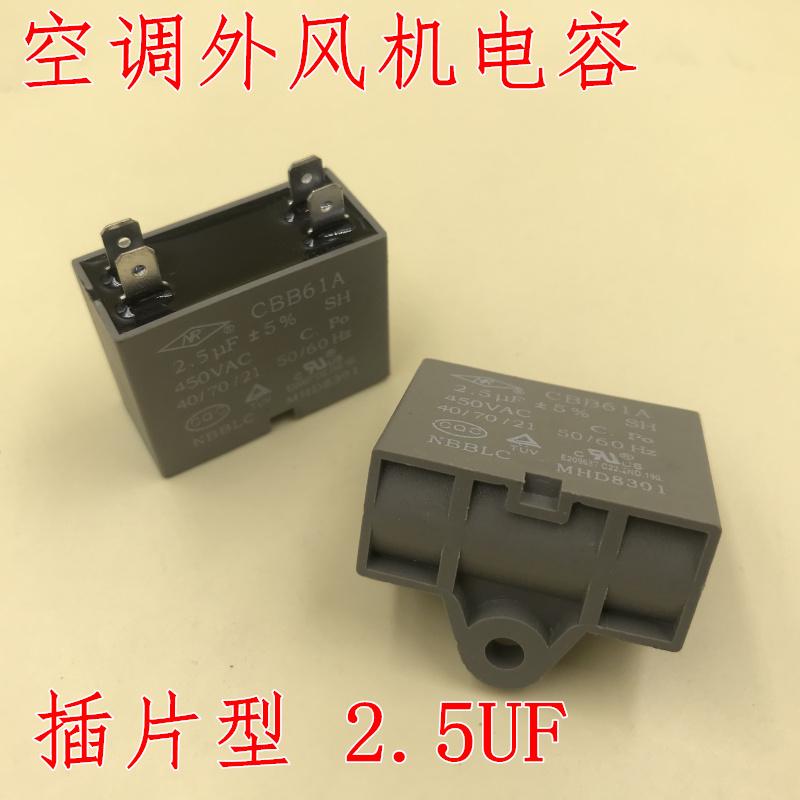 优质空调启动电容2.5UF450V插片电容 CBB61型2.5UF空调风机电容器