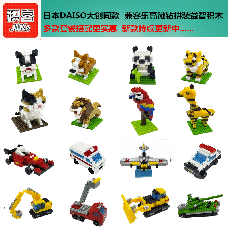 Jike building blocks compatible with Le high micro drill particles Daiso creates the same puzzle assembly gun model childrens toy