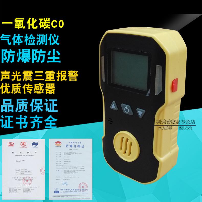 防爆型 便携式有毒有害气体 一氧化碳检测仪 CO工业煤气报警器