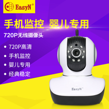 EasyN easy eye wireless camera, mobile remote card, home WiFi network monitor IP Camera