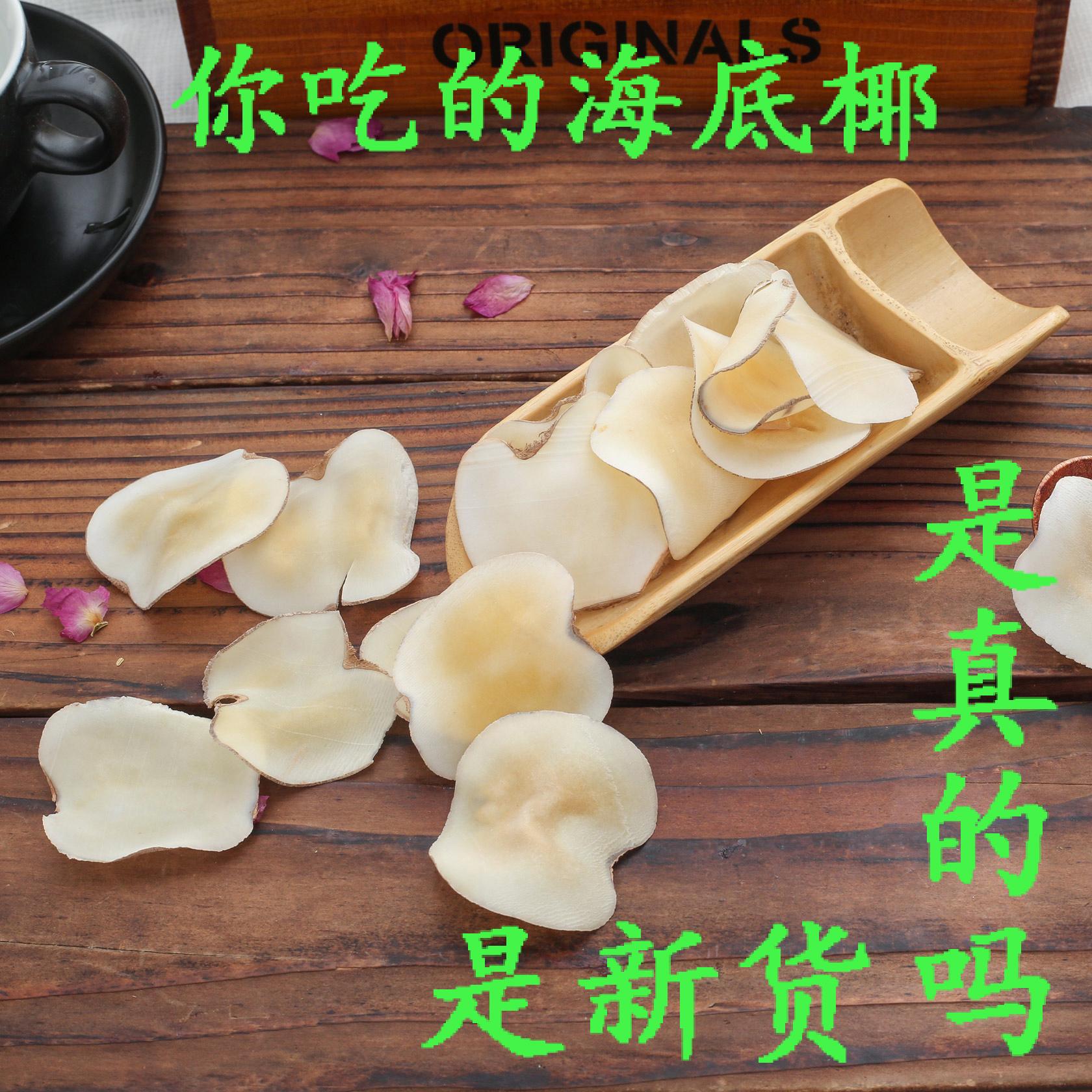 Основной цвет нет сера таиланд морское дно кокос свежий морское дно кокос лист гуандун горшок суп суп материал 18 юань 250g половина веса