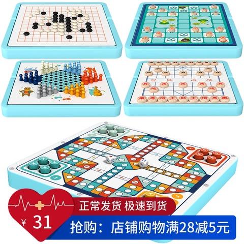 飞行棋跳棋五子棋棋类儿童象棋玩具益智小学生多功能游戏六一礼物