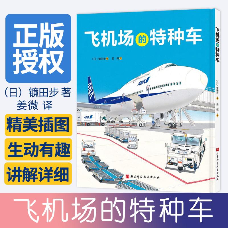 飞机场的特种车 13种机场特种车的介绍 波音747巨型喷气式客机内外结构大拉页的展示 向小朋友打开从未见过的机场工作现场 科普