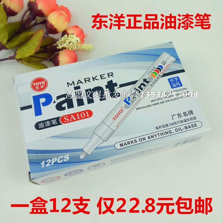 东洋油漆笔白色包邮TOYOsa101签到轮胎白色记号笔补漆防水不褪色