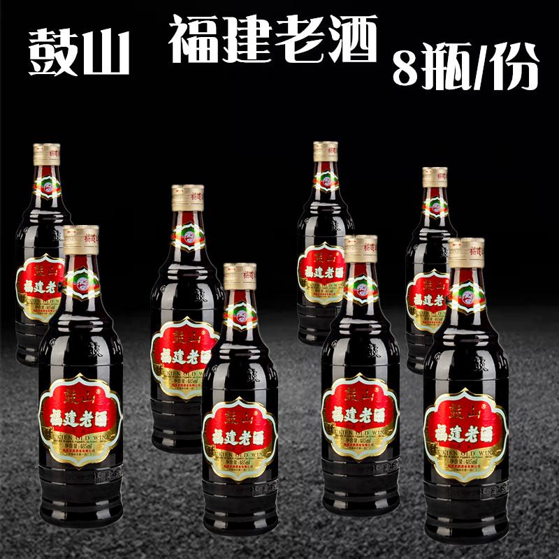 8 bottles / share of Fujian Laojiu cooking wine of Fuzhou Laozi brand 485ml yuezi yellow rice wine seasoning wine