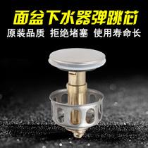 面盆下水器配件弹跳盖卫生间洗手盆脸池台盆按压式提篮芯子防臭塞