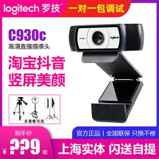 罗技C930c C920高清美颜淘宝抖音虎牙主播电脑直播摄像头带麦克风