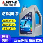 正品蓝星不冻液汽车防冻液发动机冷却液水箱宝蓝色红绿色四季通用