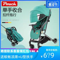 Pouch婴儿推车超轻便携折叠可坐躺登机上飞机避震儿童伞车S350